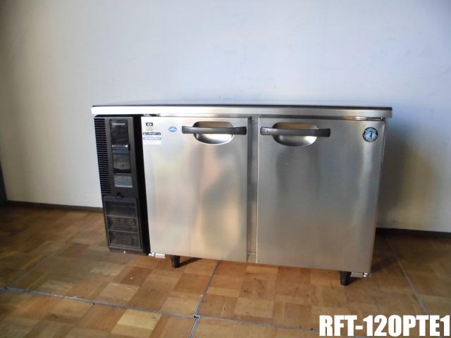 【中古】厨房 ホシザキ業務用 台下冷凍冷蔵庫コールドテーブルRFT-120PTE1W1200 D450 H800