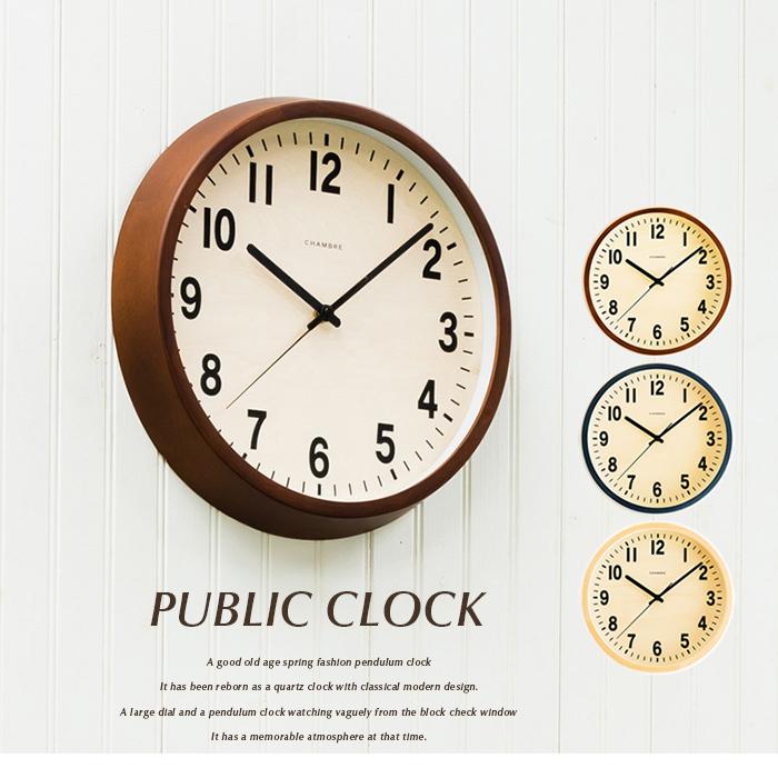 掛け時計 パブリッククロック CHAMBRE PUBLIC CLOCK CH027 シャンブル 壁掛け時計 インテリア 北欧 シャンブル デザイン 時計 インターゼロ INTERZERO ウォールクロック 壁掛け時計 木製 北欧 おしゃれ お祝い ギフト プレゼント 北欧