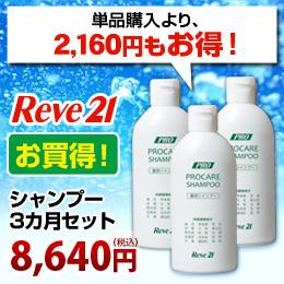 【リーブ21】【リーブ21 シャンプー】 プロケアシャンプー 3カ月分