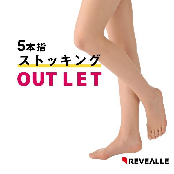 OUTLET 超人気 5本指ストッキング 簡易包装品 レヴアル 着圧タイプ st0243 爆安 日本製