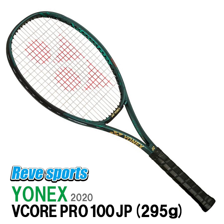 [国内正規品]YONEX(ヨネックス) VCORE PRO 100JP (Vコア プロ100JP) 295g 02VCPJ マットグリーン(505) 硬式テニスラケット 2020年 日本限定モデル