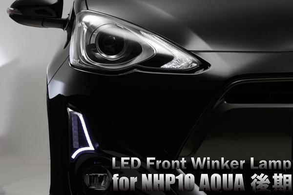 期間限定価格!「クリアレンズ/インナーブラック/ホワイト光」NHP10 アクア中期 3Dライトバー仕様LEDフロントウインカーレンズ 左右セット //AQUA/X-URBAN/Xアーバン/レンズ/カスタム/パーツ/ウィンカー