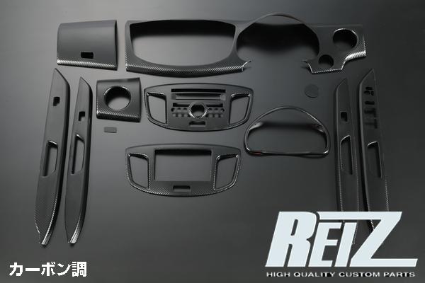 【REIZ(ライツ)】【5色】ワゴンR(MH34S) インテリアパネル12Pセット ユーカリ茶木目/ピアノブラック/黒木目/茶木目/カーボン調