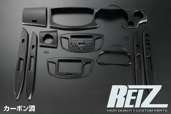 【REIZ(ライツ)】【5色】ワゴンR(MH34S)スティングレー インテリアパネル12Pセット ユーカリ茶木目/ピアノブラック/黒木目/茶木目/カーボン調