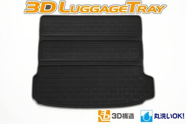 【ReliableJapan(リライアブルジャパン)】「防水ラバータイプ」「ブラック」BMW E71/E72 X6 3Dラゲッジマット バイアスカラー:グレー 右ハンドル車用