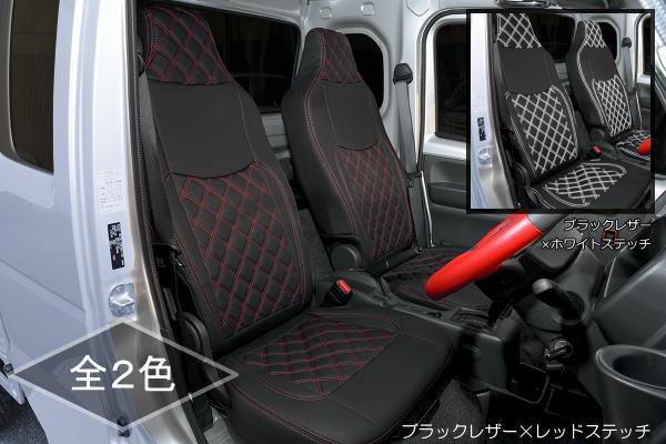 【REIZ(ライツ)】スーパーキャリイ(DA16T) キルティングシートカバー 2脚(1台分) PVCレザー //カスタムパーツ/ドレスアップパーツ/ダイヤキルト/内装パーツ/SUPER CARRY TRUCK/