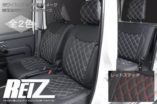【REIZ(ライツ)】アトレーワゴン(S321G/S331G)後期 キルティングシートカバー 1台分 PVCレザー //ダイハツ/DAIHATSU/カスタムパーツ/ドレスアップパーツ/ダイヤキルト/内装パーツ/ATRAI WAGON