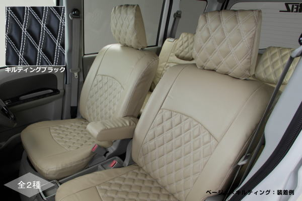 Surprising A Price For A Limited Time Seat Cover Leather Boletopsis Leucomelas Beige Black Join Turbo Every Van Suzuki Sea Bass Interior Fine Theyellowbook Wood Chair Design Ideas Theyellowbookinfo