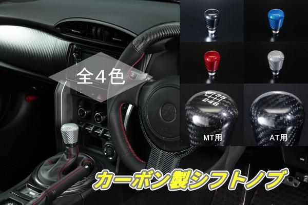 【Revier(レヴィーア)】「全4色」86(ZN6)/BR-Z(ZC6) カーボン製シフトノブ //インパネ/インテリア/カスタムパーツ/ハチロク/トヨタ/スバル/TOYOTA/SUBARU/BRZ/リアルカーボン