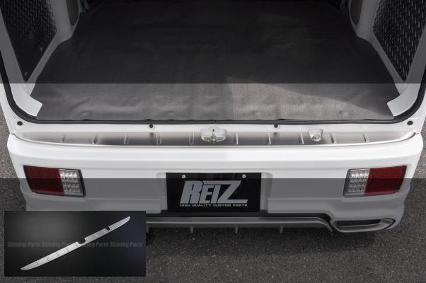 【REIZ(ライツ)】「ヘアライン仕上げ」DA17Wエブリイワゴン/DA17Vエブリイバン リアバンパーステップガード ステンレス製 //スクラムワゴン/NV100クリッパーリオ/タウンボックス/ミニキャブバン/スクラムワゴン/NV100クリッパーバン