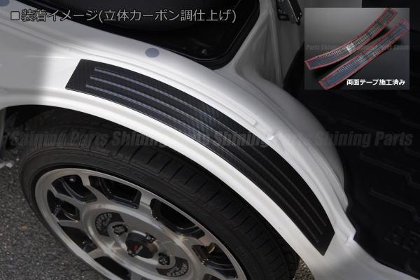 インナーフェンダーの保護 ドレスアップに最適 REIZ ライツ 新色 立体カーボン調 セットアップ ハイゼットトラック ハイゼットジャンボ S500P S510P アフターパーツ サンバートラックグランドキャブ フロントフェンダープロテクター 左右セット ピクシストラック カスタムパーツ カスタム ステップガード パーツ