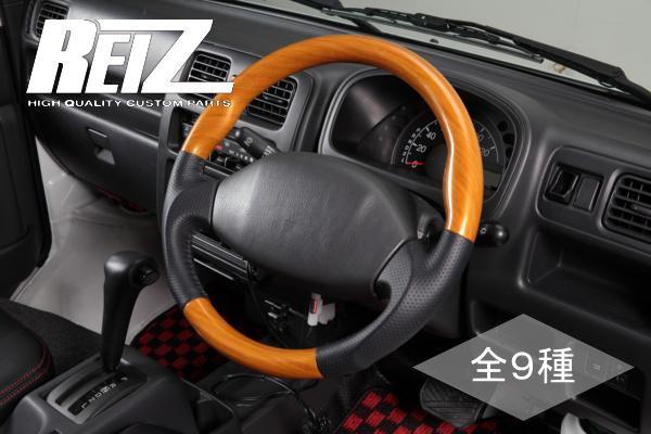 【REIZ(ライツ)】「全9色」DA63T/DA65T キャリイトラック ステアリングホイール交換式 ブラック革 コブ付ガングリップ仕様 //ハンドル/SUZUKI/スズキ/汎用/インテリア/インパネ/パネル/CARRY/TRUCK/キャリィ/キャリー/軽トラ