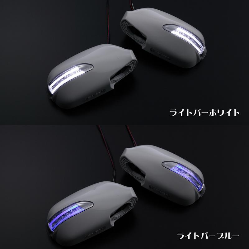 【Revier(レヴィーア)】【ライトバーシリーズ】【塗装済み】100系チェイサー(JZX100) LEDウインカードアミラー純正交換タイプ 純正色塗装済み