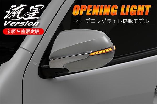 [オープニングライト機能付き]【Revier(レヴィーア)】【流星バージョン】「塗装済み」200系ハイエース/レジアスエース LEDウインカーミラー 左右セット //regiusace/hiace/サイドミラー/ドアミラー