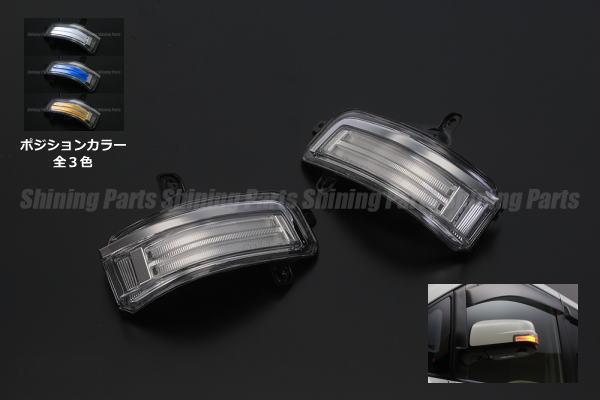【Revier(レヴィーア)】「全3種」E26系後期NV350キャラバン LEDウインカーレンズキット ライトバーポジション付き 左右セット 純正交換式 //カスタムパーツ/ランディー/アクセサリー/ウィンカー/ドアミラー/サイドミラー/ウインカーミラー/