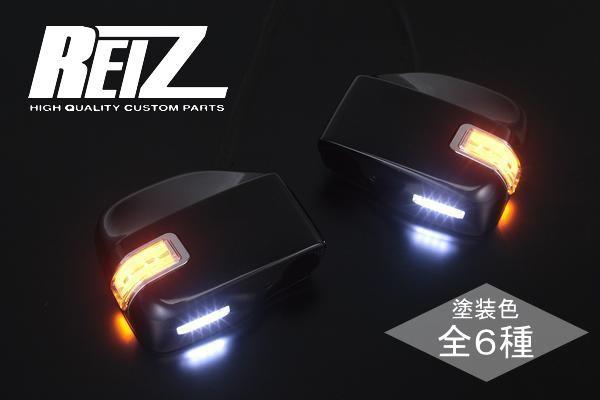 【REIZ(ライツ)】「全6色」S300系ハイゼットカーゴ※前期/中期/後期 LEDウインカーミラー 純正交換式 左右セット //ドアミラー/サイドミラー/ダイハツ汎用/DAIHATSU汎用/Eマーク取得/S320V/S330V/S321V/S331V/OEM車/サンバーバン/ピクシスバン