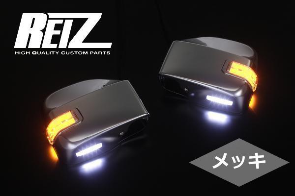 限定特価!【REIZ(ライツ)】「メッキ」S300系ハイゼットカーゴ※前期/中期/後期 LEDウインカーミラー 純正交換式 左右 //ドアミラー/サイドミラー/S320G/S330G/Eマーク取得/S320V/S330V/S321V/S331V/サンバーバン/ピクシスバン