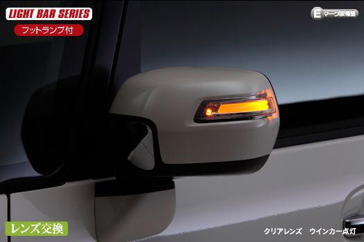 期間限定価格!N-BOX(JF1/JF2)/ステップワゴン(RK系/RP系) ウインカーミラー用LEDウィンカーレンズキット ウェルカムライト付き //ドアミラー/サイドミラー/サイドマーカー/ターン/コーナー/フェンダー