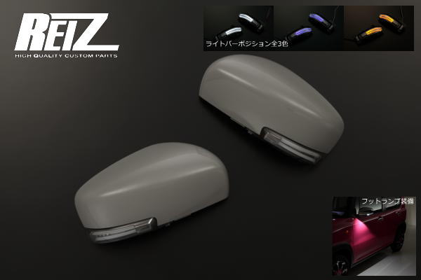 【REIZ(ライツ)】「未塗装」HA36S アルト/アルトワークス/アルトターボRS LEDウインカーミラーレンズ&カバーセット //ドアミラー/サイドミラー/ウインカーミラー/カスタムパーツ/ドレスアップパーツ/キャロル