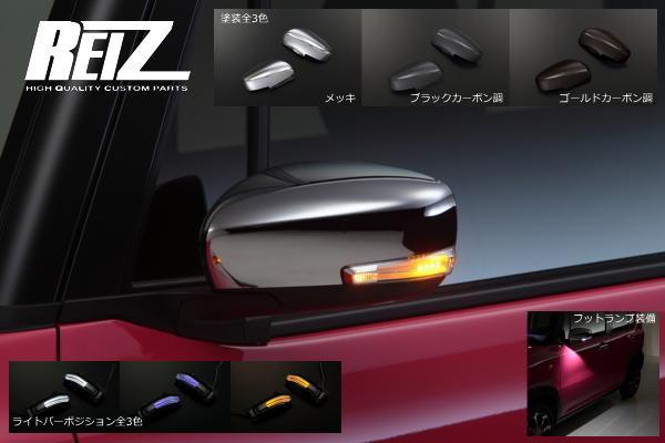 【REIZ(ライツ)】「カバー3色」HA36S アルト/アルトワークス/アルトターボRS LEDウインカーミラーレンズ&カバーセット //ドアミラー/サイドミラー/ウインカーミラー/カスタムパーツ/ドレスアップパーツ/キャロル