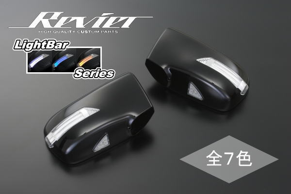 【Revier(レヴィーア)】「ライトバーシリーズ」「塗装済み」オデッセイ(RA6/RA7/RA8/RA9) LEDウインカードアミラー ライトバーポジション&フットランプ付 純正交換タイプ左右セット //ウインカーミラー/ドアミラー/ODYSSEY/RA系/ウィンカー