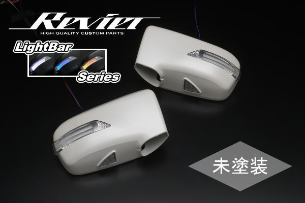 【Revier(レヴィーア)】「ライトバーシリーズ」「未塗装」オデッセイ(RA6/RA7/RA8/RA9) LEDウインカードアミラー ライトバーポジション&フットランプ付 純正交換タイプ左右セット //ウインカーミラー/ドアミラー/ODYSSEY/RA系/ウィンカー