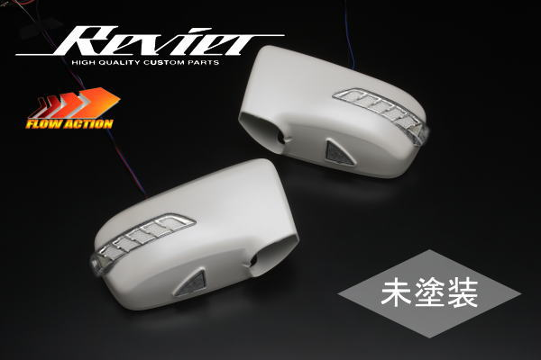 【Revier(レヴィーア)】「流星バージョン」「未塗装」オデッセイ(RA6/RA7/RA8/RA9) LEDウインカードアミラー ライトバーポジション&フットランプ付 純正交換タイプ左右セット //ウインカーミラー/ドアミラー/ODYSSEY/RA系/ウィンカー