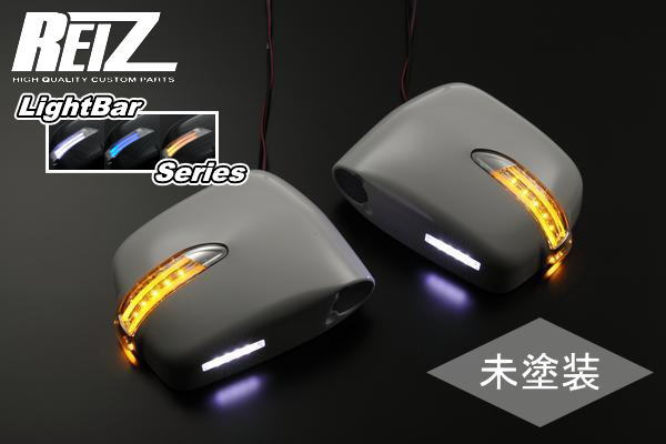 【REIZ(ライツ)】【ライトバーシリーズ】【未塗装】ワゴンR/RR/スティングレー(MH21S/MH22S) LEDウインカードアミラー 左右セット 純正交換タイプ //ワゴンRスティングレー/OEM/AZワゴンカスタムスタイル