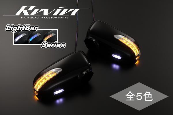 【Revier(レヴィーア)】ライトバーシリーズ「塗装済み」RN1~5 ストリーム LEDウインカーミラー 純正交換タイプ 左右セット ポジション&フットランプ付 //HONDA/ホンダ/STREAM/RN2/RN3/RN4/RN5/ドアミラー/サイドミラー/アブソルート