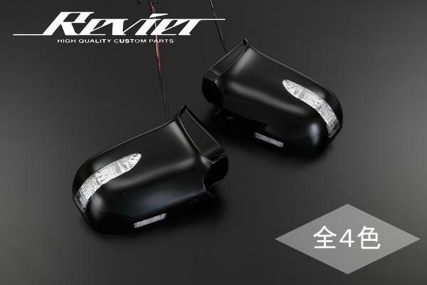 期間限定価格!【Revier(レヴィーア)】【塗装済み】E51型 前期 エルグランド LEDウインカードアミラー 左右セット 純正交換タイプ //UA-E51型/UA-NE51型/ELGRAND/サイドミラー/ウインカーミラー/サイドターンランプ