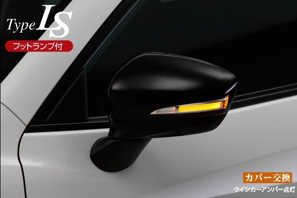 期間限定価格!「未塗装」KE系 前期 CX-5 LEDウインカーミラー カバー交換式 フットランプ&ライトバーポジション付 /サイドターンランプ/ドアミラー/サイドミラー
