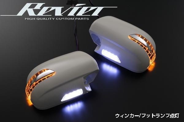 【Revier(レヴィーア)】【アロータイプ】10系後期アルファード LEDウインカードアミラー フットランプ付 純正交換タイプ 塗装済み