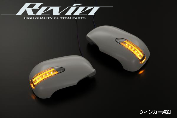 【Revier(レヴィーア)】【ライトバータイプ】19系 GS350/430/450h 前期 LEDウインカードアミラーカバー 純正交換タイプ 純正色塗装済み
