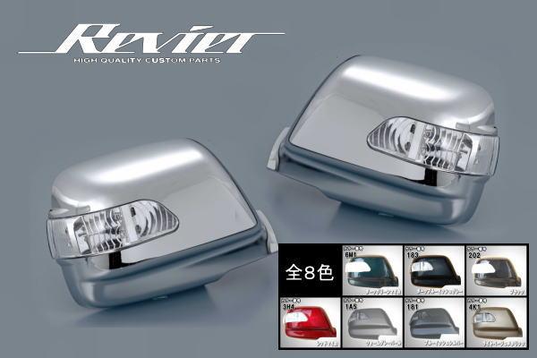 在庫処分!【Revier(レヴィーア)】「全7色」ランドクルーザー80/レクサスLX450 LEDウインカードアミラーカバー 左右セット 純正交換タイプ 純正色塗装済み //ランクル80/ウインカーミラー/サイドミラー/サイドターンランプ/カスタムパーツ/