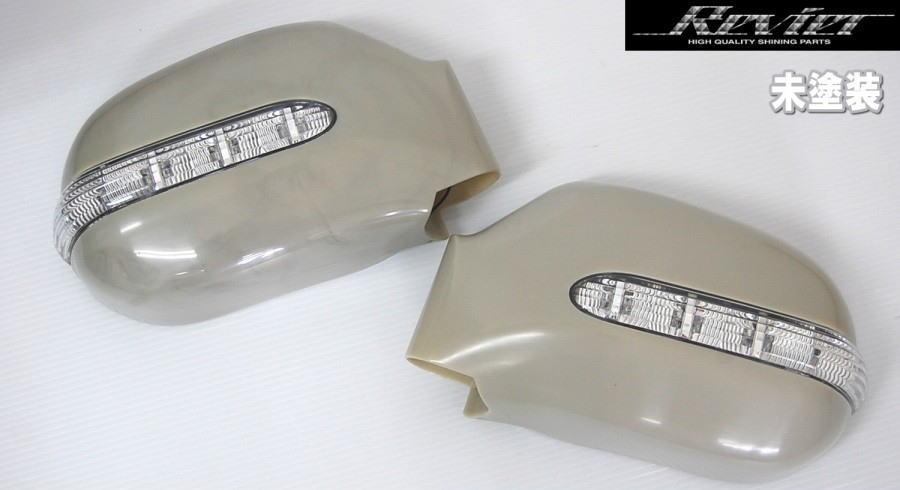 【Revier(レヴィーア)】100系ハイエース LEDウインカードアミラー 純正交換タイプ未塗装