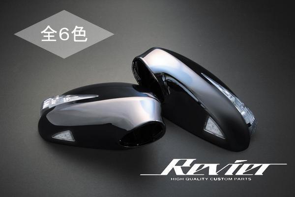 【Revier(レヴィーア)】「塗装済み」ストリーム(RN6~9)/エアウェイブ(GJ1/GJ2) LEDウインカーミラー フットランプ付き 左右セット 純正交換タイプ //RN7/RN8/RN9/サイドミラー/ドアミラー/ミラーカバー/メッキパーツ/カスタムパーツ/