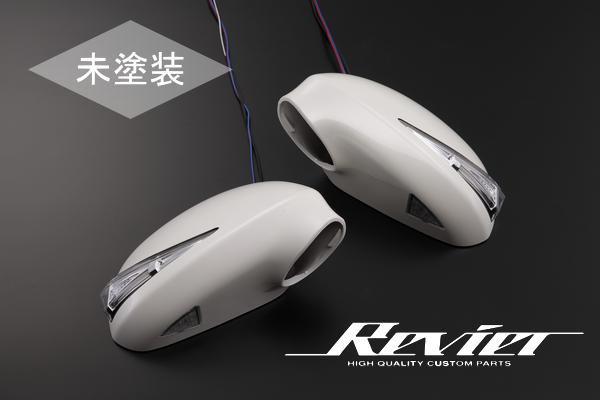 【Revier(レヴィーア)】【ライトバーシリーズ】「未塗装」ストリーム(RN6~9)/エアウェイブ(GJ1/GJ2) LEDウインカーミラー フットランプ付き 左右セット 純正交換タイプ //RN7/RN8/RN9/サイドミラー/ドアミラー/ミラーカバー/メッキパーツ/カスタム