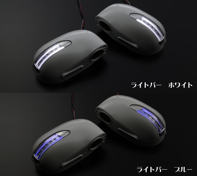 【Revier(レヴィーア)】【ライトバーシリーズ】【塗装済み】キューブ(Z12/Z11) キュービック(Z11) LEDウインカードアミラー純正交換タイプ 純正色塗装済み