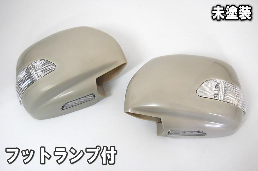 【Revier(レヴィーア)】ランドクルーザー100 LEDウインカードアミラーフットランプ 純正交換タイプ!未塗装/ランクル100・シグナス・レクサスLX470