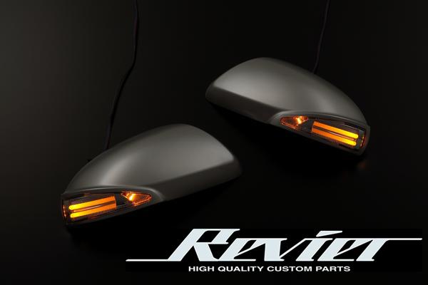【Revier(レヴィーア)】【ライトバータイプ】GH系アテンザ/DE系デミオ LEDウインカードアミラーカバー 純正交換タイプ 未塗装