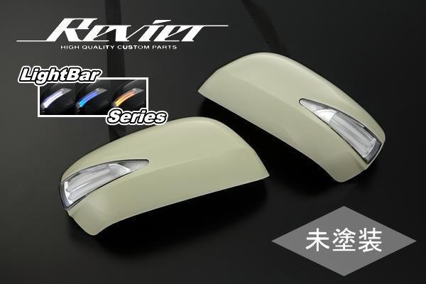 【Revier(レヴィーア)】「ライトバーシリーズ」「未塗装」フィットシャトル/シャトルハイブリッド(GG7/GG8/GP2) LEDウインカードアミラー カバー部交換タイプ 左右セット //ホンダ汎用/HONDA汎用/GE7/GE8/GE9