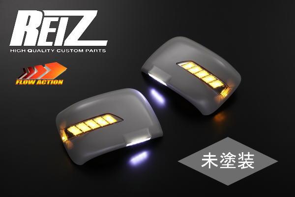 【REIZ(ライツ)】「流星バージョン」「未塗装」MRワゴン/MRワゴンWit(MF33S) LEDウインカードアミラー カバー交換タイプ ポジションフットランプ付き //SUZUKI/スズキ/汎用/ウィンカー/ウインカーミラー/サイドミラー/サイドマーカー