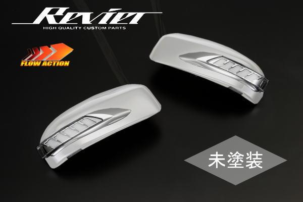 【Revier(レヴィーア)】「流星バージョン」「未塗装」インフィニティFX30/FX35/FX37/FX50/QX70(S51系)/EX35/EX37/EX50/QX50(J50) LEDウインカーミラー ポジション&フットランプ付 純正交換タイプ //ドアミラー/サイドミラー/ウィンカー/ターン