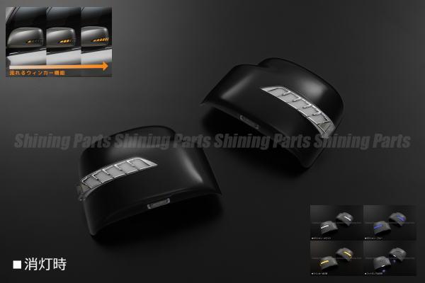 【REIZ(ライツ)】「流星バージョン」「塗装済み」エブリイワゴン(DA64W)/エブリイバン(DA64V) LEDウインカードアミラー カバー交換タイプ ポジションフットランプ付き //SUZUKI/スズキ/汎用/ウィンカー/ウインカーミラー/サイドミラー/サイドマーカー