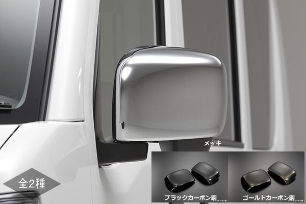 【REIZ(ライツ)】「全3色」ウインカーミラー無し車用 DA17Vエブリイバン(JOIN/JOINターボ)※同型OEM含む 交換式ドアミラーカバー 左右セット //TURBO/クリッパーバン/スクラムバン/ミニキャブバン/メッキミラーカバー