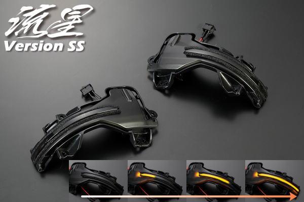 【Revier(レヴィーア)】「流星Ver SS」GK/GP系フィット/フィットハイブリッド ウインカーミラー用 LEDウインカーレンズキット //ドアミラー/サイドミラー/サイドターンランプ/フィットRS/GK3/GK4/GK5/GK6/GP5/GP6