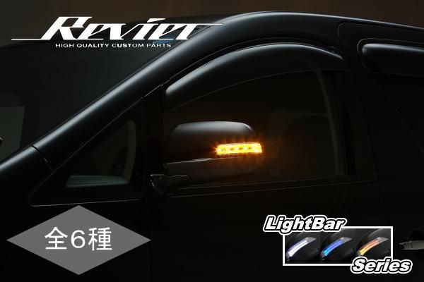 「ライトバーポジション付き」20後期bB/M400系クー/デックス ウインカーミラー用LEDウインカーレンズキット //ドアミラー/サイドミラー/ウィンカー/ターン/コーナー/トヨタ汎用/TOYOTA汎用/81730-52071/81730-52070/81740-52031/81740-52030