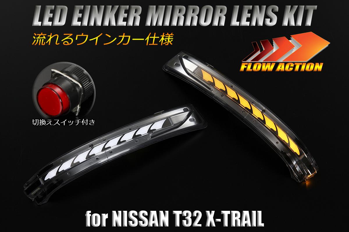 ポジションホワイトだけの限定価格!T32系 エクストレイル ウインカーミラー用LEDウインカーレンズキット ウェルカムライト付 //ウィンカー/ドアミラー/ターン/コーナー/フットライト/ポジション/イルミネーション/X-TRAIL/XTRAIL/日産/NISSAN/流星