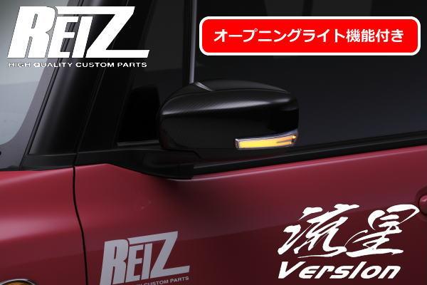 [オープニングライト付き]【REIZ(ライツ)】「流星バージョン」MR31S/MR41S ハスラー ウインカーミラーレンズキット //LEDサイドターンランプ付ドアミラー/サイドミラー/サイドマーカー/ウインカーレンズキット/フレアクロスオーバー