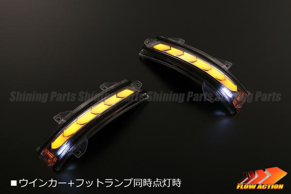 【Revier(レヴィーア)】「流星バージョン」ホワイトポジション ジェイド(FR4/FR5) ウインカーミラー用LEDウインカーレンズキット 純正交換タイプ 左右 ポジション&フットランプ付き //ジェイドRS/ジェイドハイブリッド